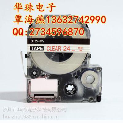ST24RW标签色带 图片 批发 锦宫标签打印机