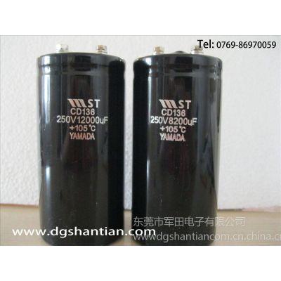 供应CD136 250v12000uf 螺栓铝电解电容