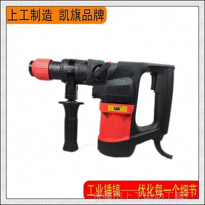 上工电动工具厂家批发 凯旗9026 水电安装 钻孔开槽两用 电锤电镐