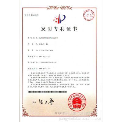 国家专利900-1200°c抗氧化耐高温特种涂料
