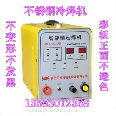 汇米特HMT-1600仿激光不锈钢冷焊机
