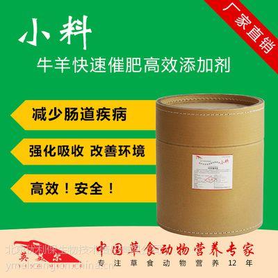 肉牛羊饲料催肥预混料专用增重高效快速促生长添加剂瘤胃素小料