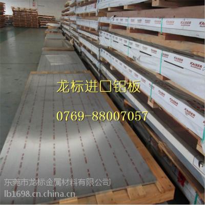 供应西南铝7075铝板/美国进口铝7075-T651/航空模具铝板