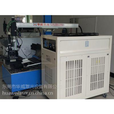光纤激光焊接机 水泵叶轮 汽摩配件 不锈钢激光焊接机