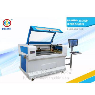 恒山激光切割机 CCD摄像切割商标织唛贴纸绣花异形激光切割雕刻机