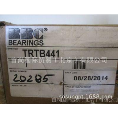 RBC TRTB441 美国RBC推力圆锥滚子轴承--TRTB441