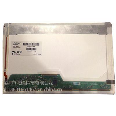 供应HP DV2液晶屏幕LP121WX3 TLA1 B121EW09 V.2 V.3