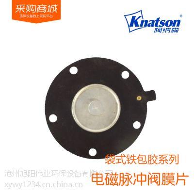 上海袋配袋式淹没式电磁阀膜片直角式1寸-3寸电磁脉冲阀膜片
