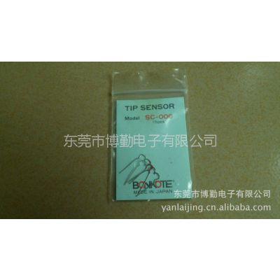供应烙铁温度 传感器 日本邦可(BONKOTE)SC-006