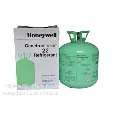 霍尼韦尔制冷剂原厂正品R22 空调冷媒雪种 净重22.7kg 假货包退