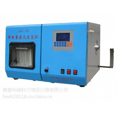 HWDN-1煤炭定氮仪器,华维科力煤质仪器供应