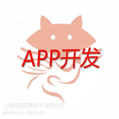 手机软件app开发制作 上海定制开发公司 商城O2O外卖 物联网 社区