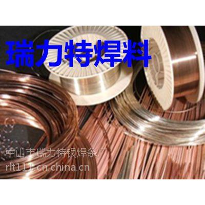 供应瑞力特银焊料,银焊条,银磷铜焊条,磷铜焊丝,磷铜焊环