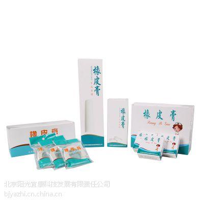 供应医用橡皮膏—北京阳光宜康科技发展有限责任公司