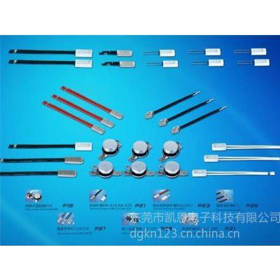 供应菱形电机温度保护器、优质温度保护开关17AM-K、优质、优质热水袋KSD301