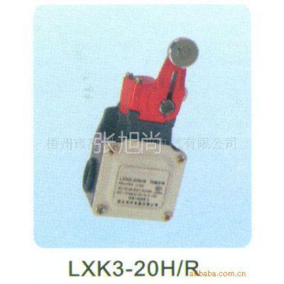 供应行程开关LXK3-20H/R