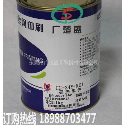 供应嘉宝莉油墨 CC-34Y-K01单组份 黑色 不锈钢丝印油墨