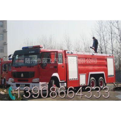 供应重汽豪沃15吨水罐消防车报价|豪沃泡沫消防车价格|大型消防车豪沃消防车资料