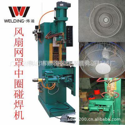供应金属铁线制品气动排焊机/金属碰焊机排焊机/风扇网罩焊接设备