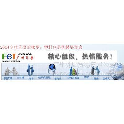 供应2014食品塑料包装印刷境外展计划-广外王健