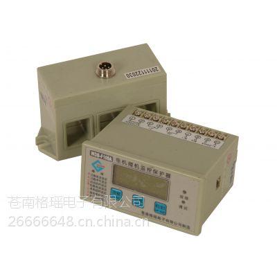 供应格瑶电子电机微机监控保护器GY101