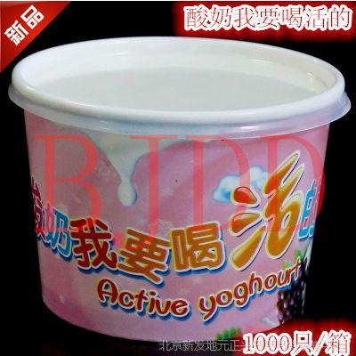 新款300ML 酸奶冰淇淋纸杯纸碗布丁杯1000个我要喝酸奶 冷饮纸杯