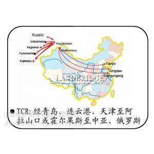 供应专业操作青岛、连云港、天津经过阿拉山口或霍尔果斯口岸至俄罗斯、中亚的国际铁路联运运输(TCR)