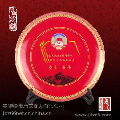 景德镇千火陶瓷企业周年庆典陶瓷纪念盘