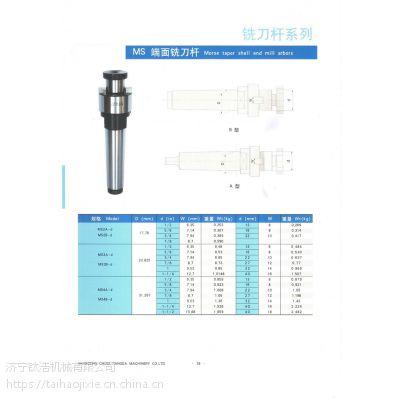 钛浩机械莫氏MS端面铣刀杆A/B型质量值得信赖