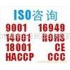 供应ISO9001,14001,OHSAS18001认证咨询服务
