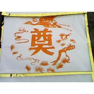 供应供应焚烧炉用高温寿毯