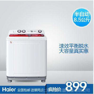 Haier/海尔 XPB85-287S关爱/洗衣机/8.5kg/波轮/半自动/双缸双桶