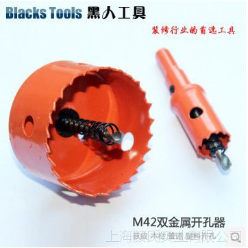 黑人工具 M42双金属开孔器木工铁皮开孔器 扩孔器