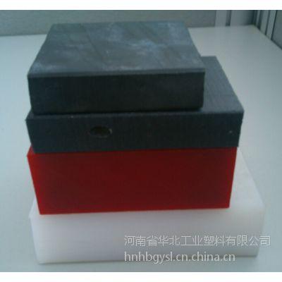 河南华北塑料专业生产改性超高分子量聚乙烯衬板