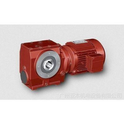 供应S系列斜齿轮减速电机