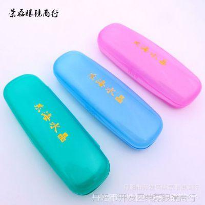 厂家批发东海水晶眼镜盒 彩色塑料镜盒 老花镜专用盒