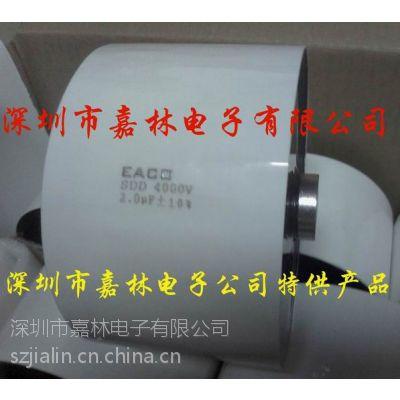 EACO大电流电容SDD-4000-2.5-50F8 4000V2.5UF