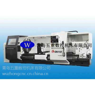 CK61125数控卧式车床,青岛五重数控机床