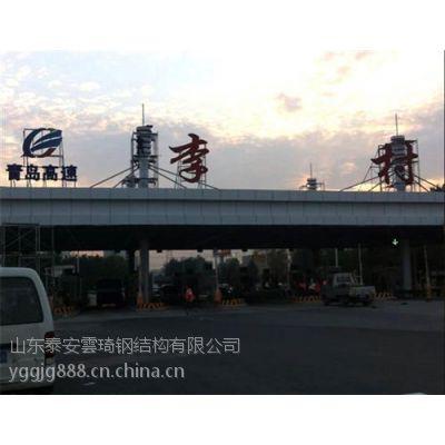 雲琦钢结构(图),收费站轻钢结构,南京轻钢结构
