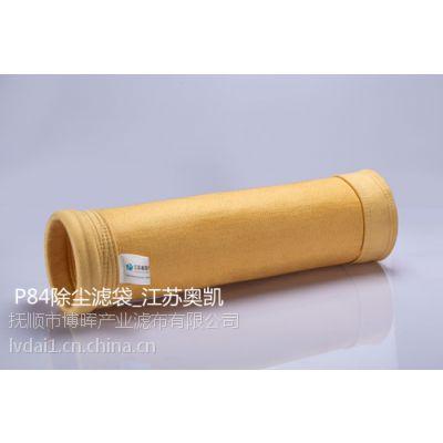 供应P84耐高温布袋P84除尘器滤袋P84针刺毡
