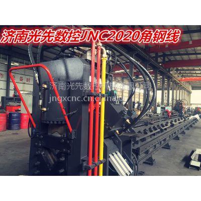 数控角钢生产线济南光先数控JNC2020山东角钢线厂家