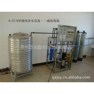 供应优惠销售大型反渗透纯水设备      青州洁盛水处理
