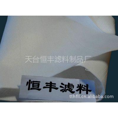供应【恒丰】批发销售  价优质美 工业尼龙滤布