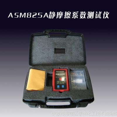 进口产品 美国静摩擦系数测定仪-测试瓷砖石材等地面静摩擦系数值