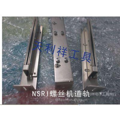 QUICHER螺丝机轨道、NSRI 自动螺丝机轨道