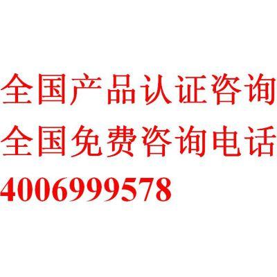 供应西安JIS日本工业标准认证咨询