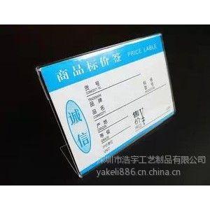 供应亚克力价签/有机玻璃价格牌/PVC价签展览展示制品/塑料、塑胶标签/商品标价签