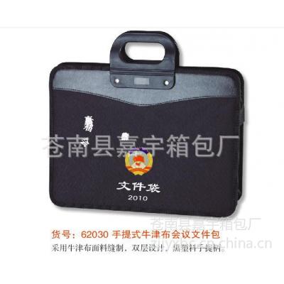 供应厂家生产供应彩色印刷牛津布会议包、牛津布文件袋