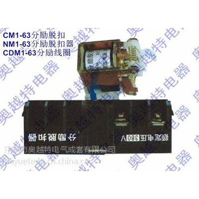 CM1分励线圈,CM1辅助接点,常熟CM1铜接线板