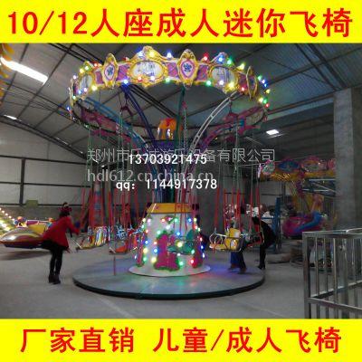 供应12座儿童电动旋转飞椅 户外大型游乐设备